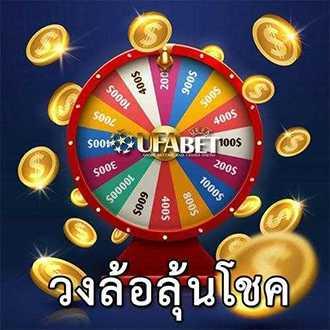 Ufabet กิจกรรมวงล้อลุ้นโชค
